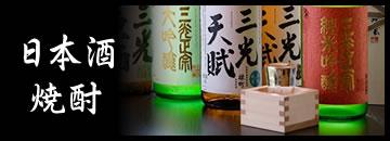 日本酒・焼酎