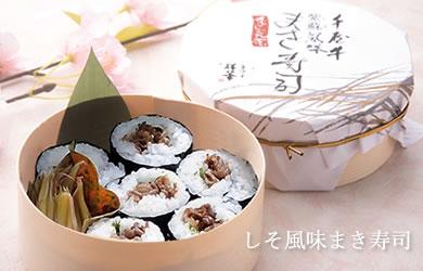 しそ風味まき寿司